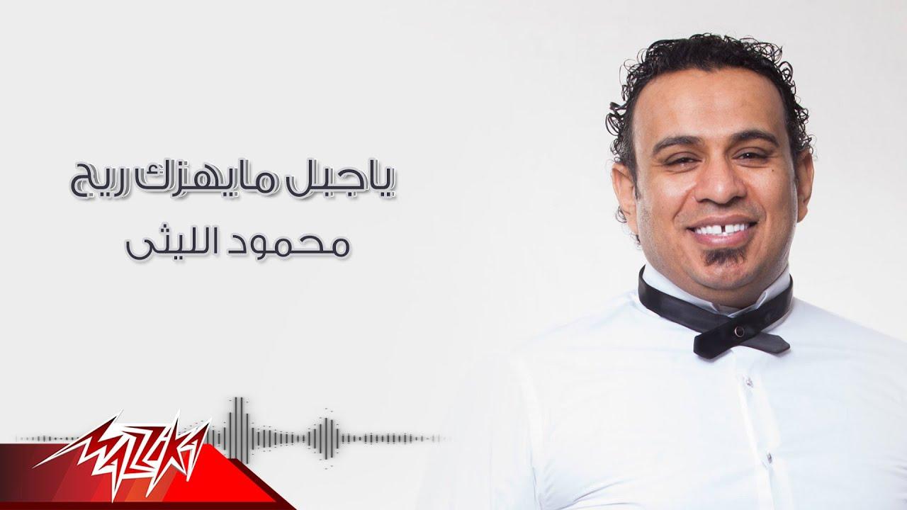 Mahmoud El Leithy اغنية يا جبل ما يهزك ريح غناء محمود الليثي من مسلسل ولد الغلابة رمضان 2019 Youtube