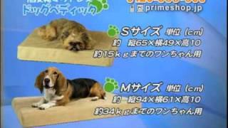 http://www.cjprimeshop.jp/goods?goods-code=56010 ワンちゃん用低反発...