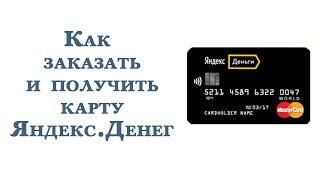 Как заказать, получить и активировать пластиковую карту Яндекс.Денег  в Украине(В видео показываю процесс заказа, получения и активации пластиковой карты MasterCard Яндекс.Деньги в Украине...., 2016-08-24T13:30:00.000Z)