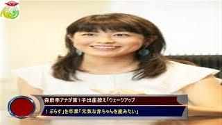 森麻季アナが第1子出産控え「ウェークアップ!ぷらす」を卒業「元気な...