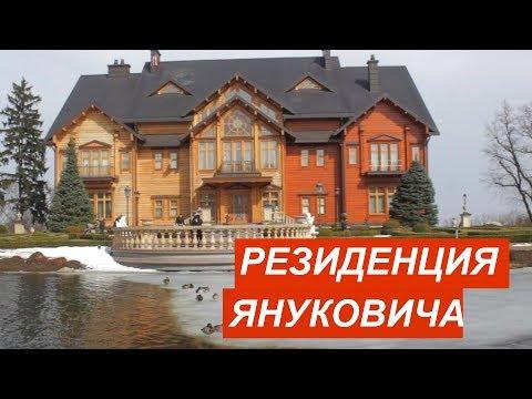 Межигорье. Резиденция Януковича. Музей коррупции.