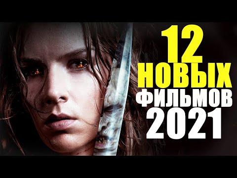 ТОП-12 НОВЫХ ФИЛЬМОВ 2021,КОТОРЫЕ УЖЕ ВЫШЛИ!ЛУЧШИЕ НОВИНКИ КИНО 2021 ГОДА/ЧТО ПОСМОТРЕТЬ - ФИЛЬМЫ - Видео онлайн