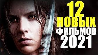 Top 12 Novyh Filmov 2021 Kotorye Uzhe Vyshli Luchshie Novinki Kino 2021 Goda Chto Posmotret Filmy Youtube