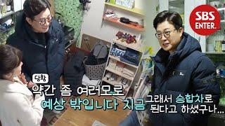 김성주x정인선, 소박한 돈가스집 이삿짐에 당황   백종원의 골목식당(Back Street)   SBS Enter.