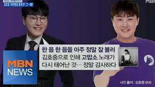 MBN 뉴스파이터-김호중·이찬원 떨게 한 '트로트계 음유시인' 조항조