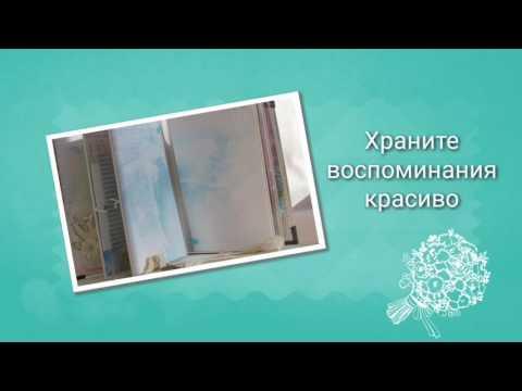Скрапбукинг. Фотоальбом С днём свадьбы!