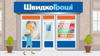 Швидко Гроші - быстрые кредиты наличными. Рекламный ролик - Girl.(Швидко Гроші - быстрые кредиты наличными., 2016-08-11T10:41:28.000Z)