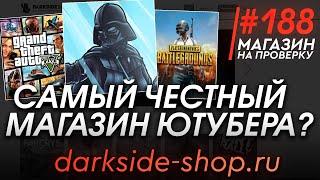 #188 Магазин на проверку - darkside-shop (САМЫЙ ЧЕСТНЫЙ МАГАЗИН ОТ ЮТУБЕРА ТЕМНАЯ СТОРОНА?!)