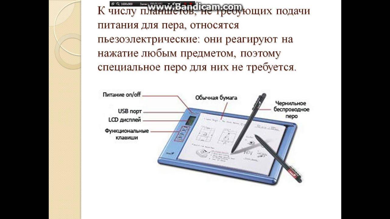 схема на планшет
