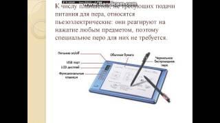 Графический планшет. Принцип работы пера.(Видео Кох Юлии., 2014-12-01T19:26:47.000Z)