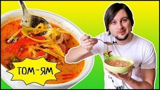 ТОМ ЯМ - Самый Вкусный Суп В Мире! РЕЦЕПТ 🍜 Приготовление Супа Том-Ям