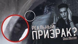 ТОП 5 СТРАШНЫХ И ОПАСНЫХ МОМЕНТОВ С ДИМОЙ МАСЛЕННИКОВЫМ GhostBuster часть 2