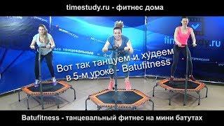 5-й урок по batufitness уже на сайте timestudy.ru