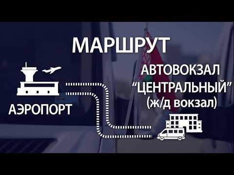 Аэропорт Минск - жд вокзал / метро и обратно на автобусе. AeroExpress.BY