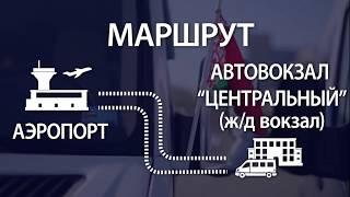 Маршрутный автобус: аэропорт Минск - жд вокзал / метро и обратно. AeroExpress.BY(Официальное маршрутное такси аэропорта