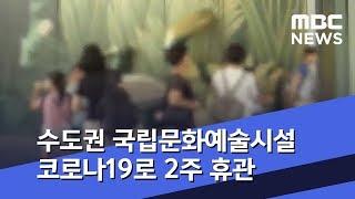 수도권 국립문화예술시설 코로나19로 2주 휴관 (202…