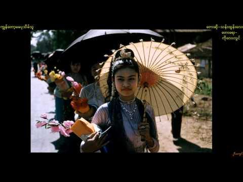 Than Tun Lay-Kyun Taw Ma Ma Pa Thein Thu