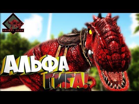 Охота на Альфа Гигу!  - Ark Survival Evolved Primal Fear #8