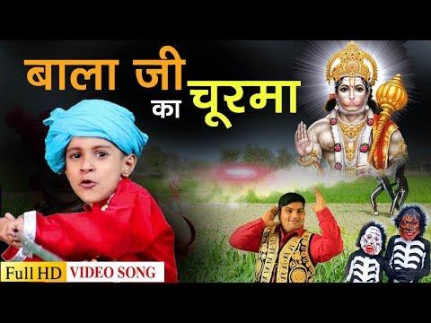 Hanuman Bhajan || Bhajan Aarti | बाला जी का चूरमा | Raju Punjabi | VR Bros फलदायी श्री हनुमान भजन ||
