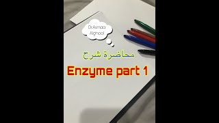 Enzyme part 1 | Properties,Importance,Nature,Classification,Catalytic site & theories