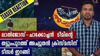 #ThattumpurathAchuthan | Official Teaser Reaction | Filmibeat Malayalam
