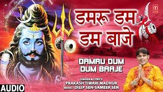 Damru Dum Dum Baaje I Shiv Bhajan I PRAKASH TIWARI MADHUR I Full Audio Song