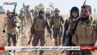الحشد الشعبي في العراق.. مسلسل انتهاكات لا ينتهي