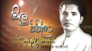Olu Pipeela - Sunil Shantha