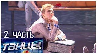 Шоу танцы на тнт - танец Никиты Орлова  2 часть  исполняет Настасья Lex