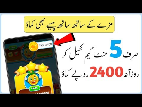 Earn 2400 Daily In By Playing Games In Pakistan   Make Money Online 2020 New App