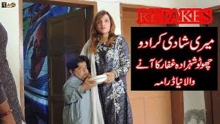 Meri Shadi Karaa Do    New Pothwari Drama By Shahzada Ghaffar    Pothwar Plus vlogs