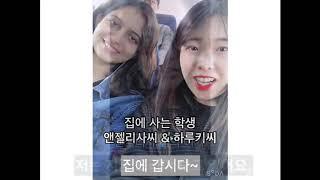유학생의 브이로그, 한국 생활1