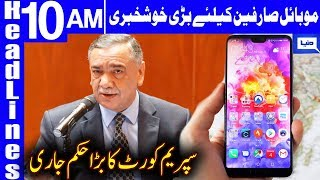 Govt Reduces Tax Deduction On Mobile Recharge | Headlines 10 AM | 15 July 2019 | Dunya News
