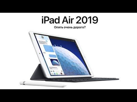 Apple iPad Air 2019 и iPad Mini 5 – опять слишком дорого?