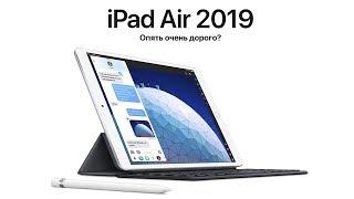 Apple iPad Air 2019 и iPad Mini 5 –опять слишком дорого?