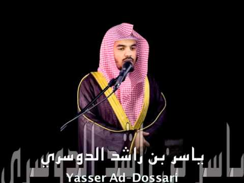 yasser dossari mp3