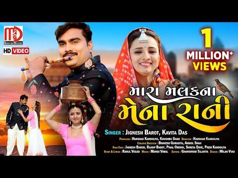 Jignesh Barot New Song | Mara Malak Na Mena Rani(Video Song) | Gujarati Song 2021 by Jignesh Barot