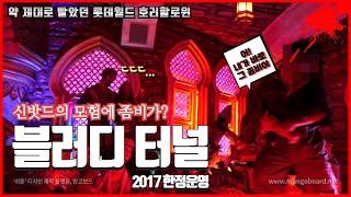 롯데월드 호러할로윈 어트랙션 블러디터널 탑승영상 (Lotte World Horror Halloween attraction Bloody Tunnel Onride)
