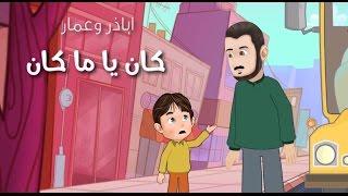 بابا احكي لي قصة l قصة رائعة للاطفال يقصها أباذر الحلواجي لابنه عمار