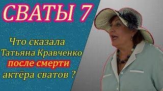 Что сказала Татьяна Кравченко после смерти актёра сериала Сваты?