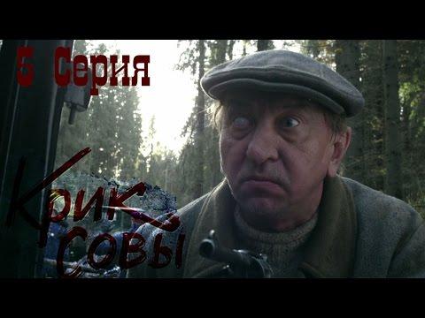 Крик совы (сериал) - Крик совы 3 серия HD - Русский детективный сериал 2016