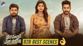 Bhale Manchi Chowka Beram B2B Best Scenes | Parvateesam | Naveed | 2019 Latest Telugu Movies