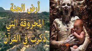 في بلد عربي تقع أرض الجنة المحروقة التي ذكرت في القرآن ؟!  تعرف عليها