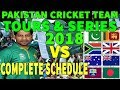 Pakistan All Tour And Series Till 2018 Schedule | Pakistan Upcoming Tour And Series 2018