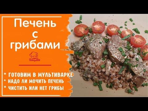 Печень тушеная с грибами в мультиварке