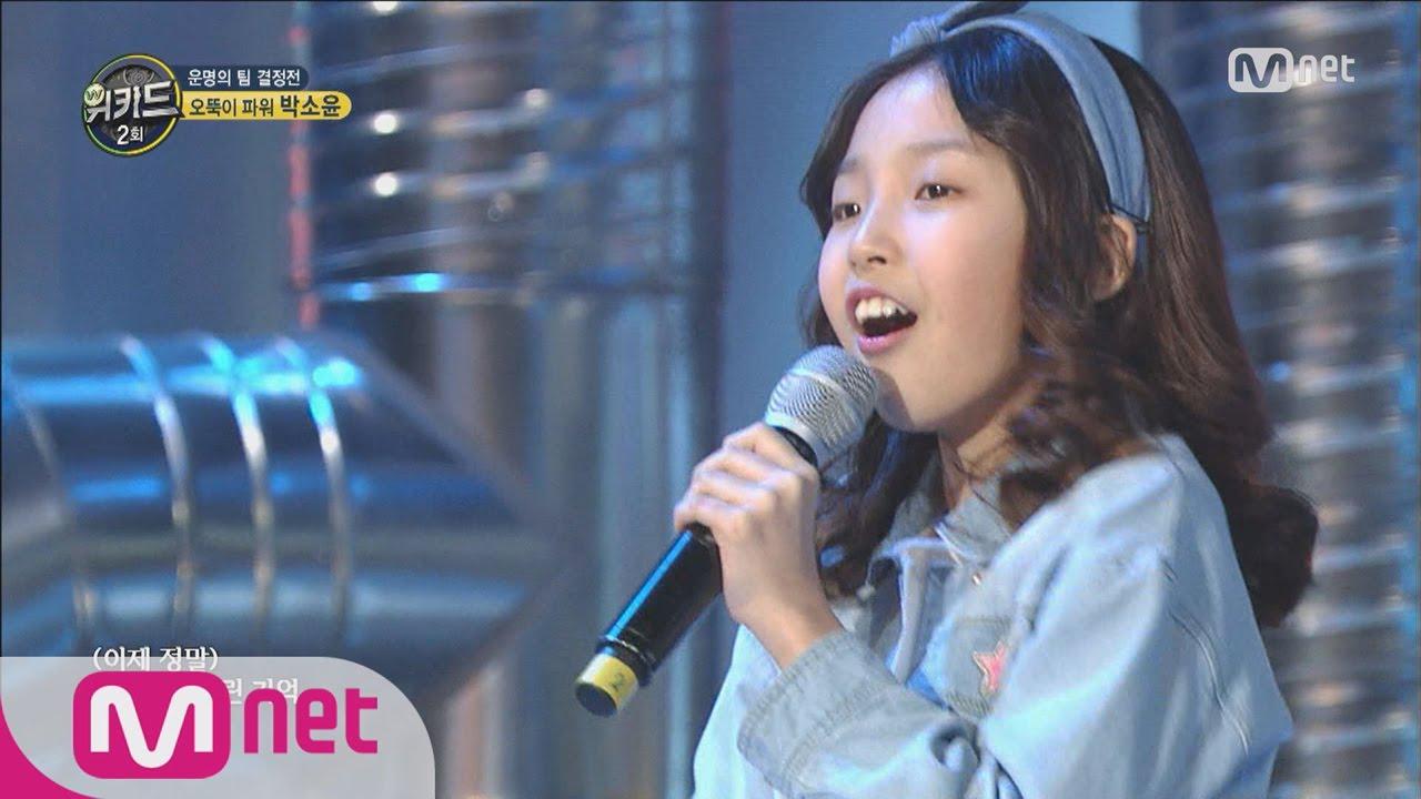 Download [WE KID] Beautiful Re-challenge! Park So Yoon 'Atlantis Princess' EP.02 20160225