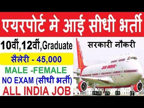 AirPort Vacancy Air India Recruitment 2019