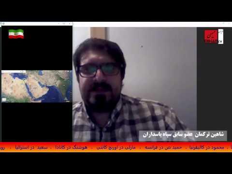وضعیت و قدرت نظامی جمهوری اسلامی در نگاه شاهین ترکمان