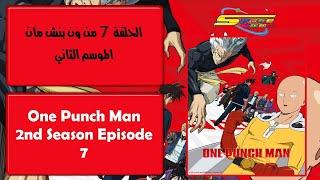 الحلقة 7 من ون بنش مان الموسم الثاني - One Punch Man 2nd Season Episode 7