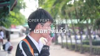 """"""" เธอทำดีแล้ว """" - DOPER Feat. SONOFO, YOUNGOHM (covered by RYUKI)"""